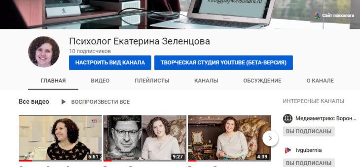 Посетите канал на YouTube