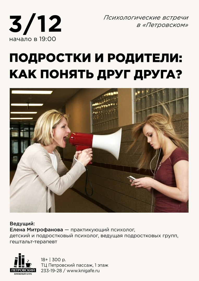 """3 декабря: """"Подростки и родители"""" в Петровском"""