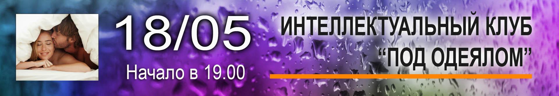 18 МАЯ – интеллектуальный клуб «ПОД ОДЕЯЛОМ»