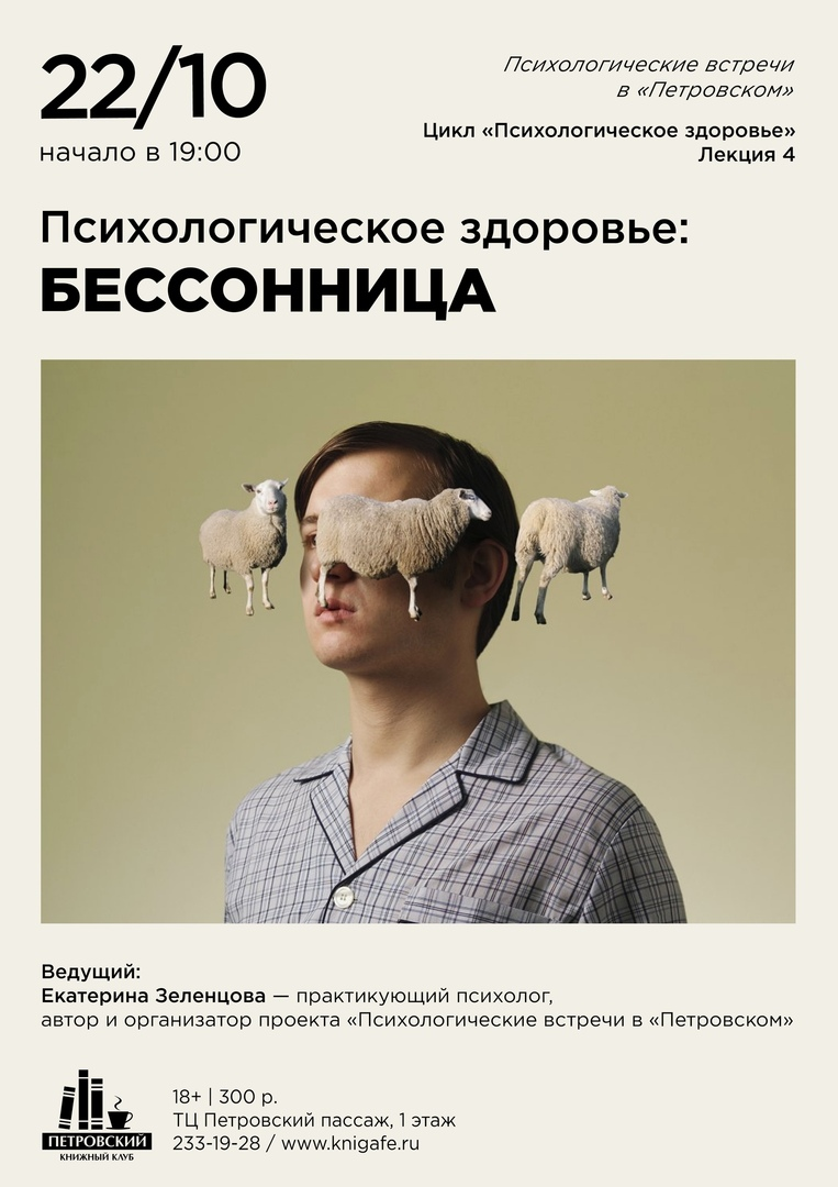 помощь психолога в Воронеже