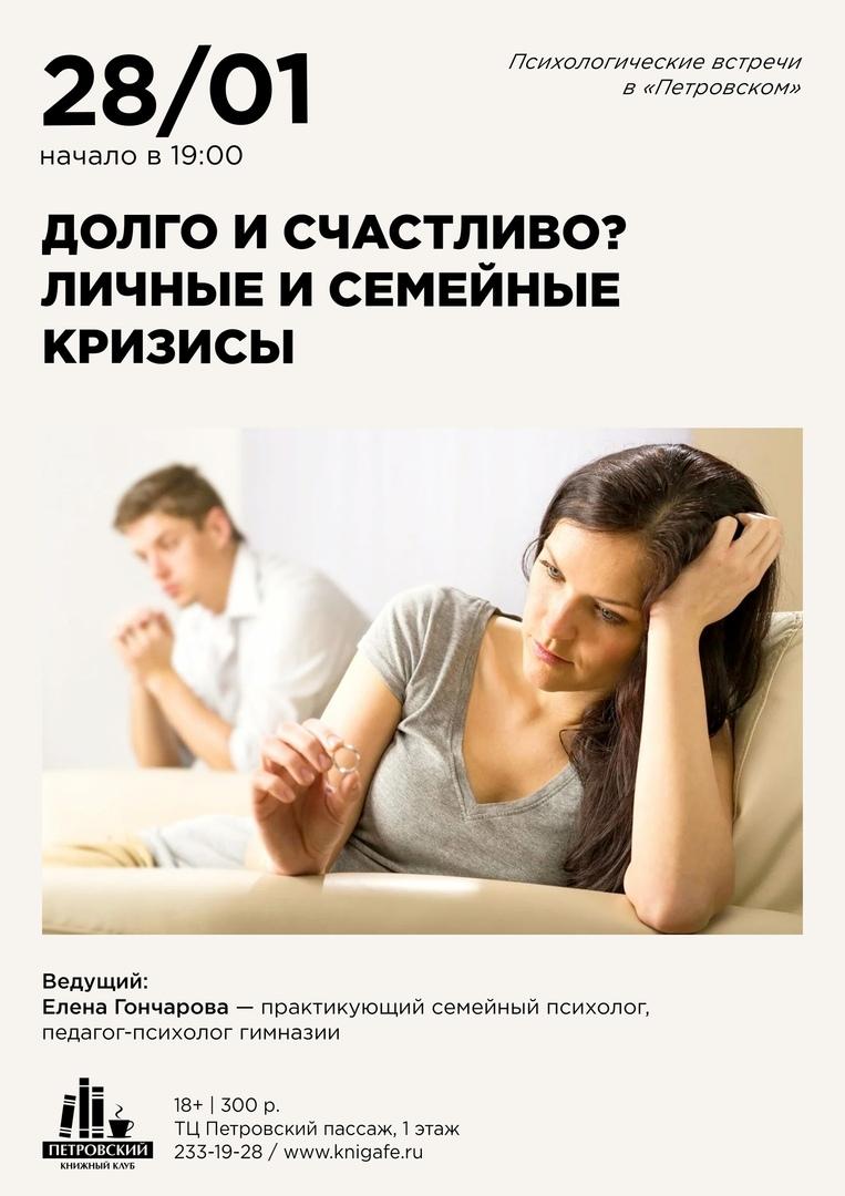 """Личные и семейные кризисы в """"Петровском"""""""