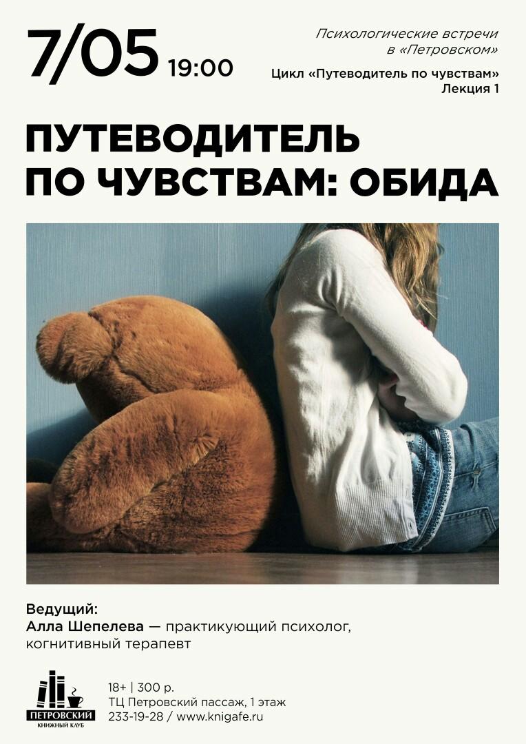 """7 мая в """"Петровском"""": Обида – болезненное чувство"""