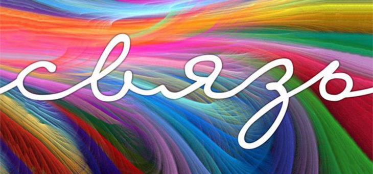 """29 сентября на """"Связи"""": мастер-класс «Тело. Эмоции. Удовольствие»"""