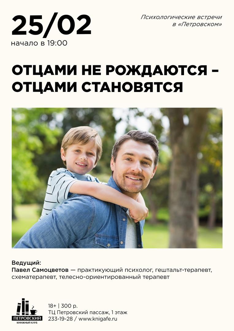 25 февраля в Петровском: отцами не рождаются…
