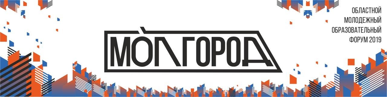 4 июля – выступление на форуме «Молгород»