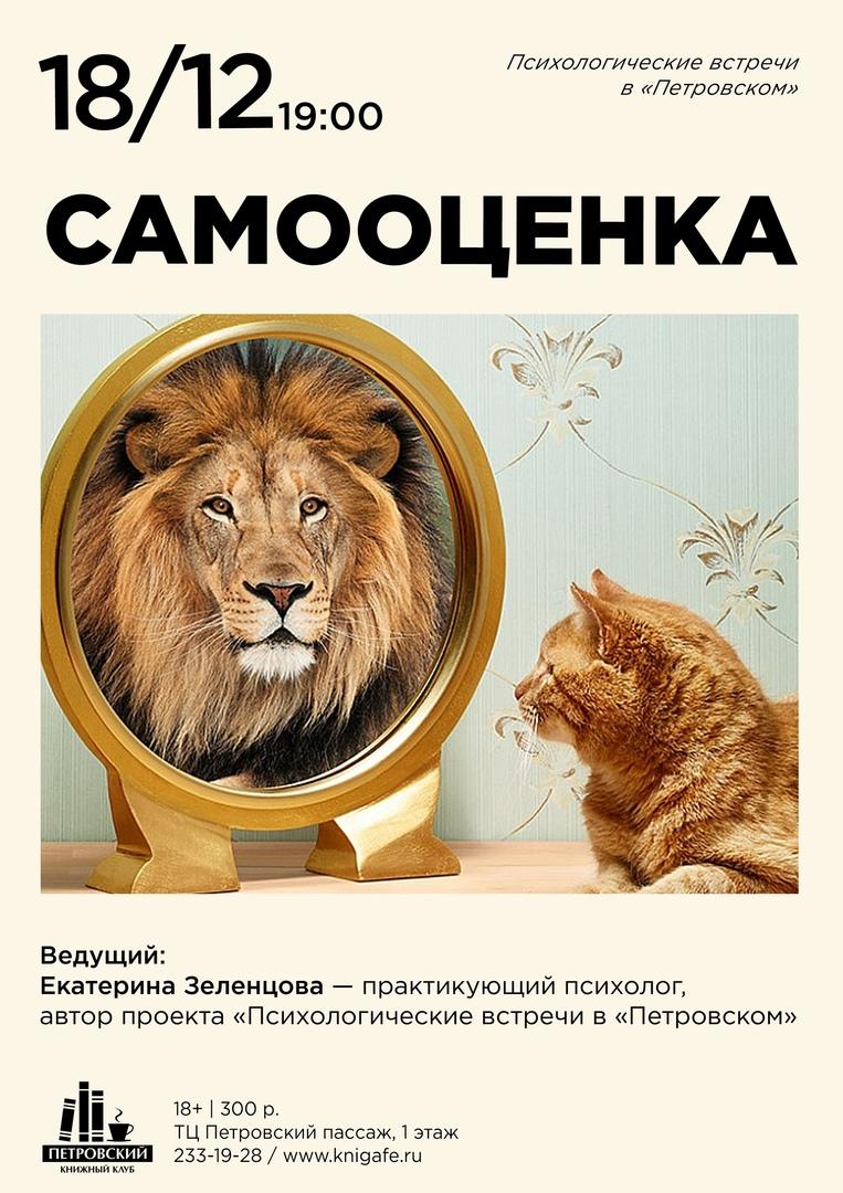 """18 декабря – """"САМООЦЕНКА"""""""