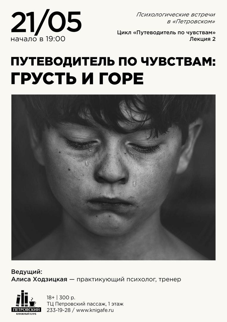 Путеводитель по чувствам: ГРУСТЬ И ГОРЕ