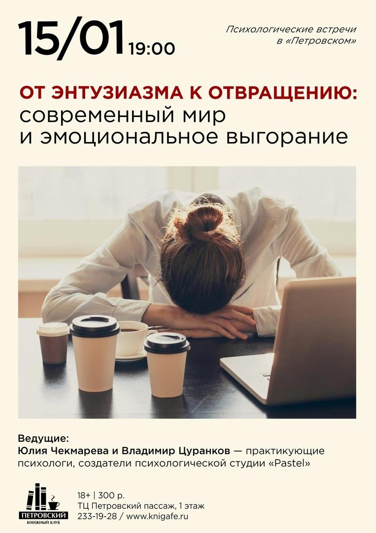 """""""Современный мир и эмоциональное выгорание"""" в Петровском"""