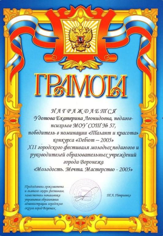 психолог в Воронеже