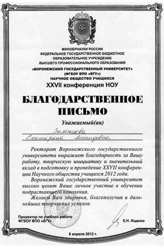поздравления психолога в Воронеже