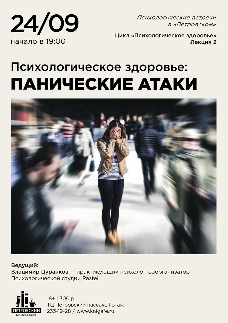"""24 сентября. ПАНИЧЕСКИЕ АТАКИ в """"Петровском"""