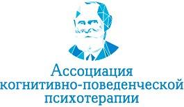 18 апреля: Фестиваль Когнитивно-Поведенческой Психотерапии