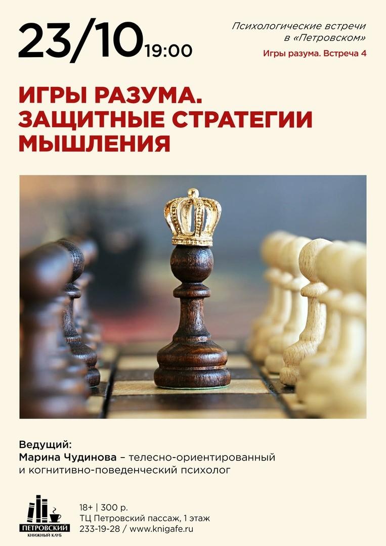 стратегии мышления